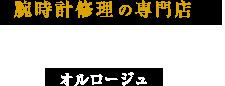株式会社オルロージュ